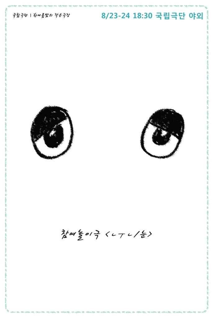 한혜민 - 눈