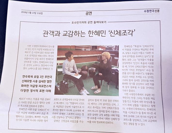 수원연극신문_01.jpg